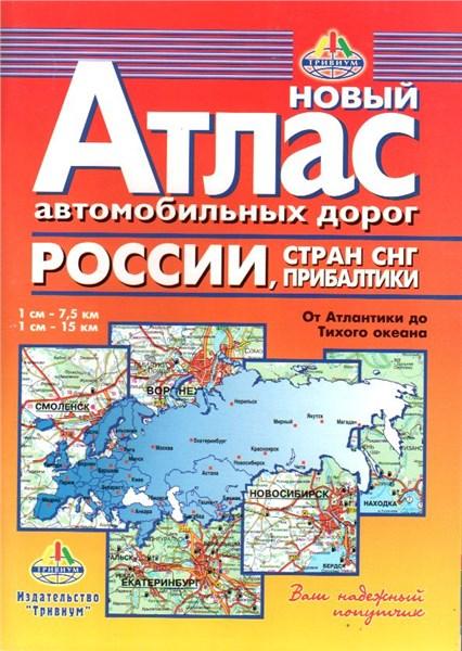 http://shop.motoroute.cz/images/detail/1450-rusko--autoatlas-a4.jpg